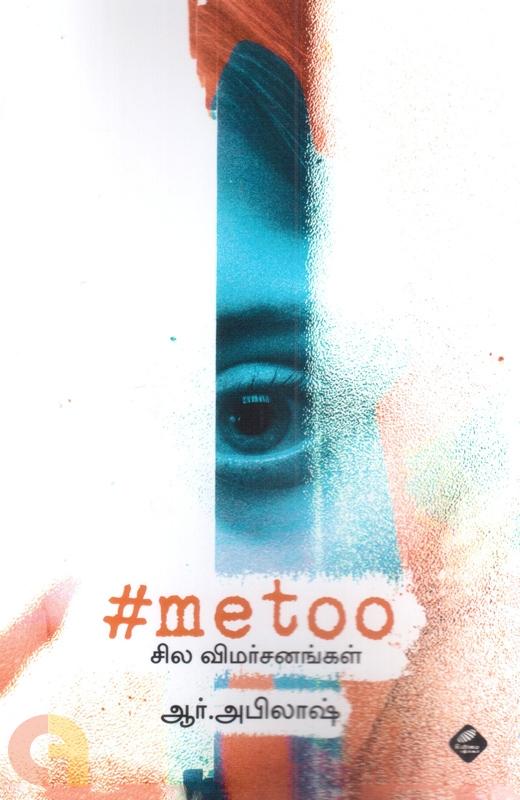 #metoo: சில விமர்சனங்கள்