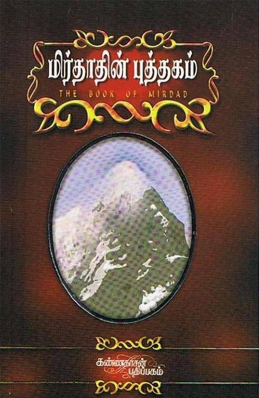 மிர்தாதின் புத்தகம்