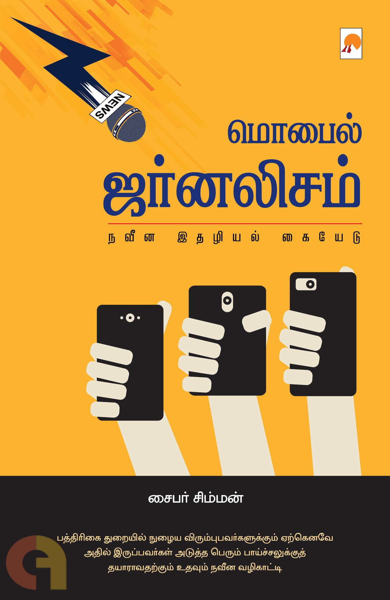 மொபைல் ஜர்னலிசம்: நவீன இதழியல் கையேடு