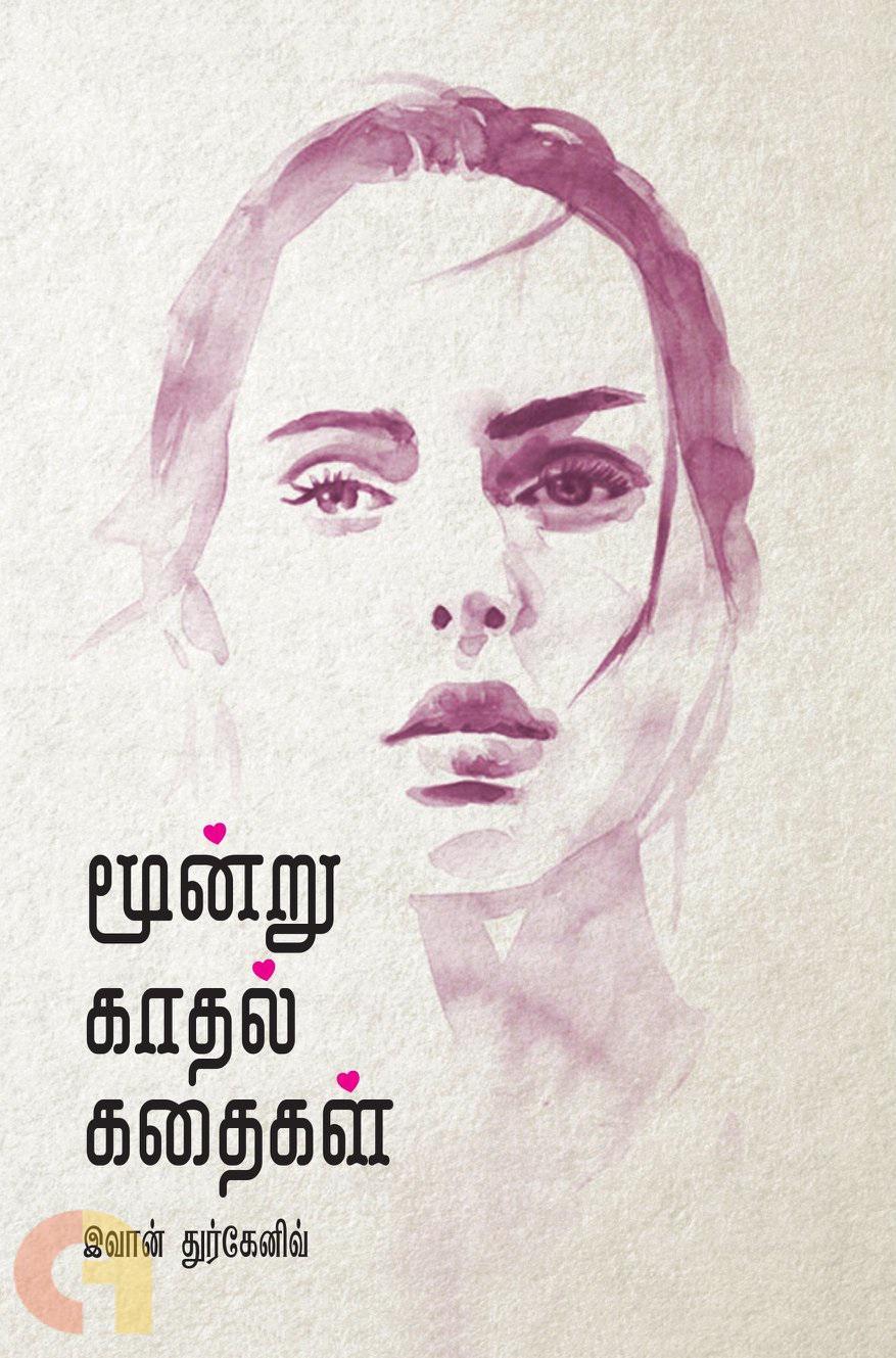 மூன்று காதல் கதைகள் | Buy Tamil & English Books ...