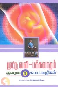 மூட்டு வலி - பக்கவாதம் குறைய 9 சுலப வழிகள்