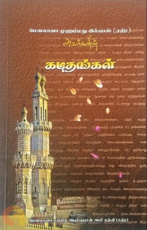 மௌலானா முஹம்மது இல்யாஸ் (ரஹ்) அவர்களின் கடிதங்கள்