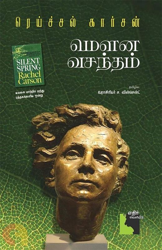 மௌன வசந்தம் | Buy Tamil & English Books Online | CommonFolks
