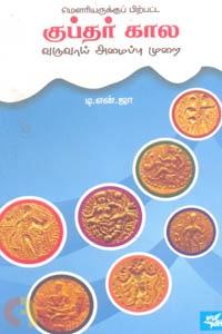 மௌரியருக்குப் பிற்பட்ட குப்தர் கால வருவாய் அமைப்பு முறை