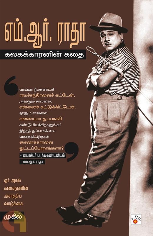 எம். ஆர். ராதா: கலகக்காரனின் கதை