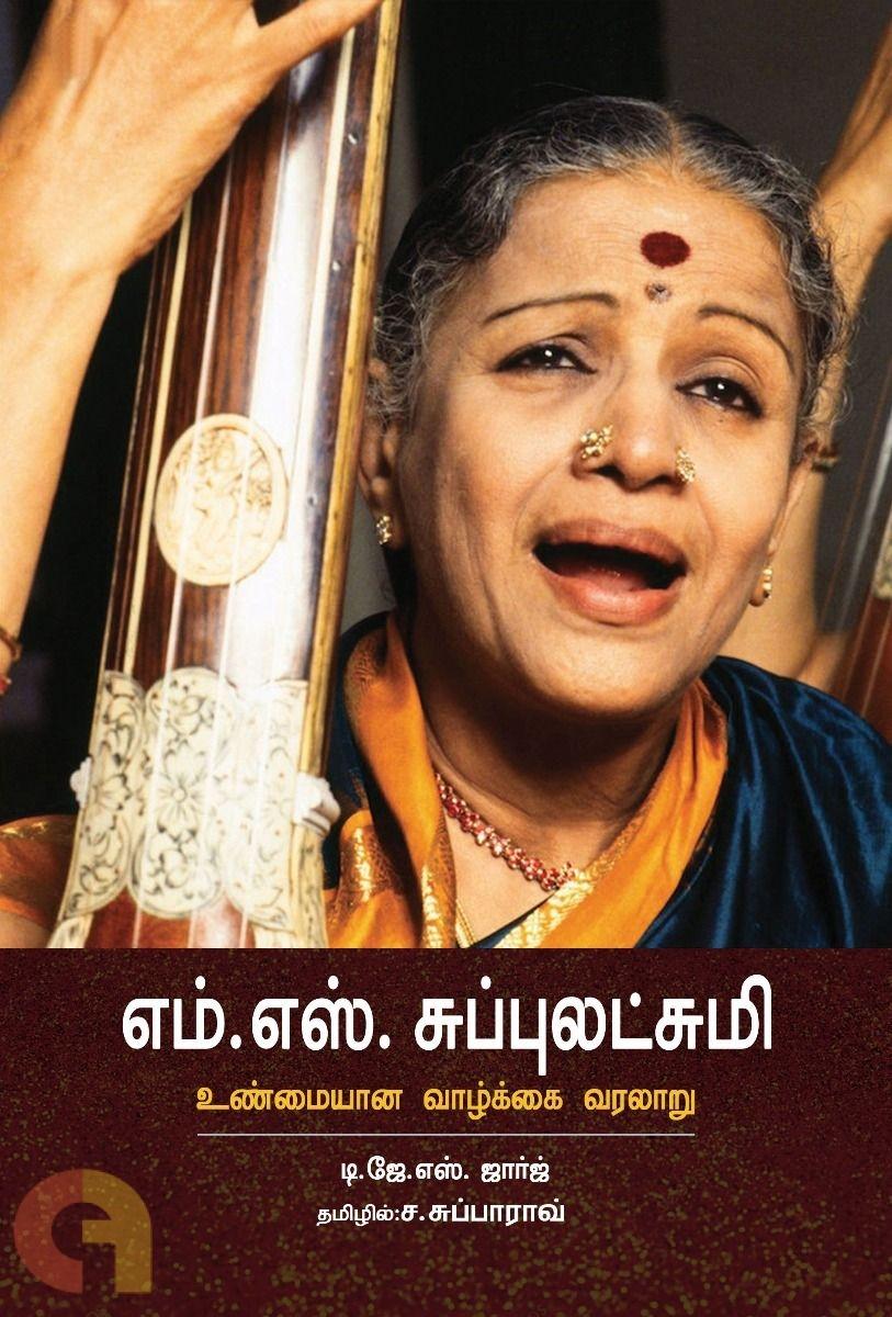 எம். எஸ் சுப்புலட்சுமி: உண்மையான வாழ்க்கை வரலாறு