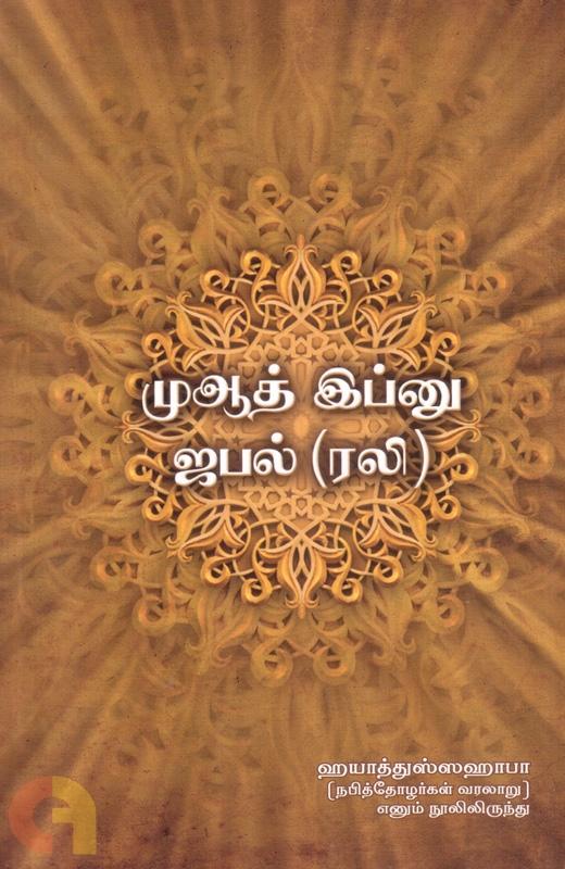 முஆத் இப்னு ஜபல் (ரலி)