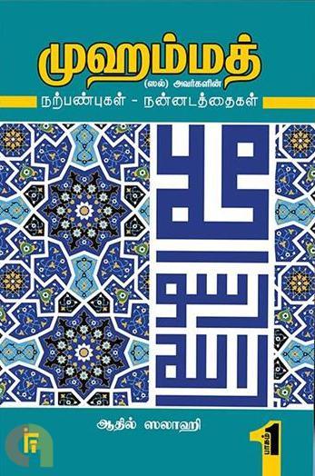 முஹம்மத் (ஸல்) அவர்களின் நற்பண்புகள்-நன்னடத்தைகள் (பாகம் 1)