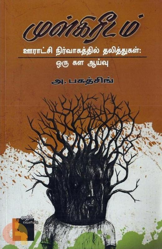 முள்கிரீடம்: ஊராட்சி நிர்வாகத்தில் தலித்துகள் - ஒரு கள ஆய்வு