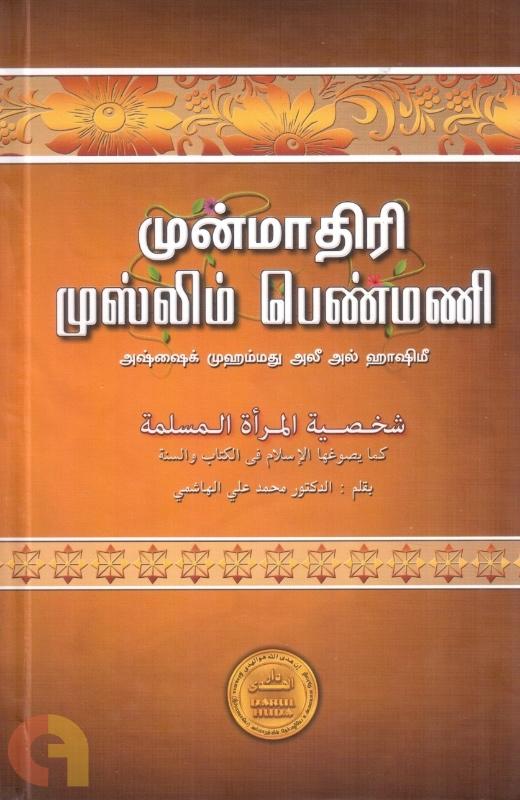 முன்மாதிரி முஸ்லிம் பெண்மணி