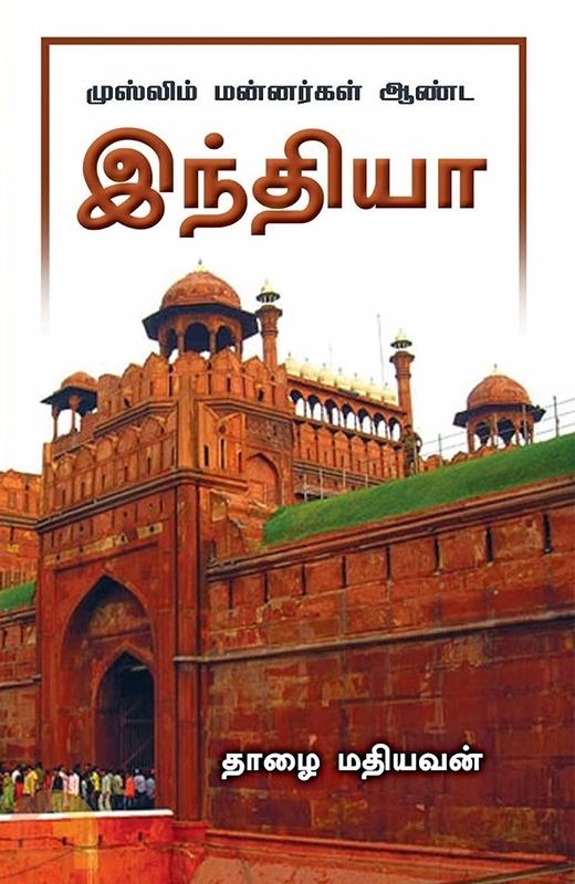 முஸ்லிம் மன்னர்கள் ஆண்ட இந்தியா