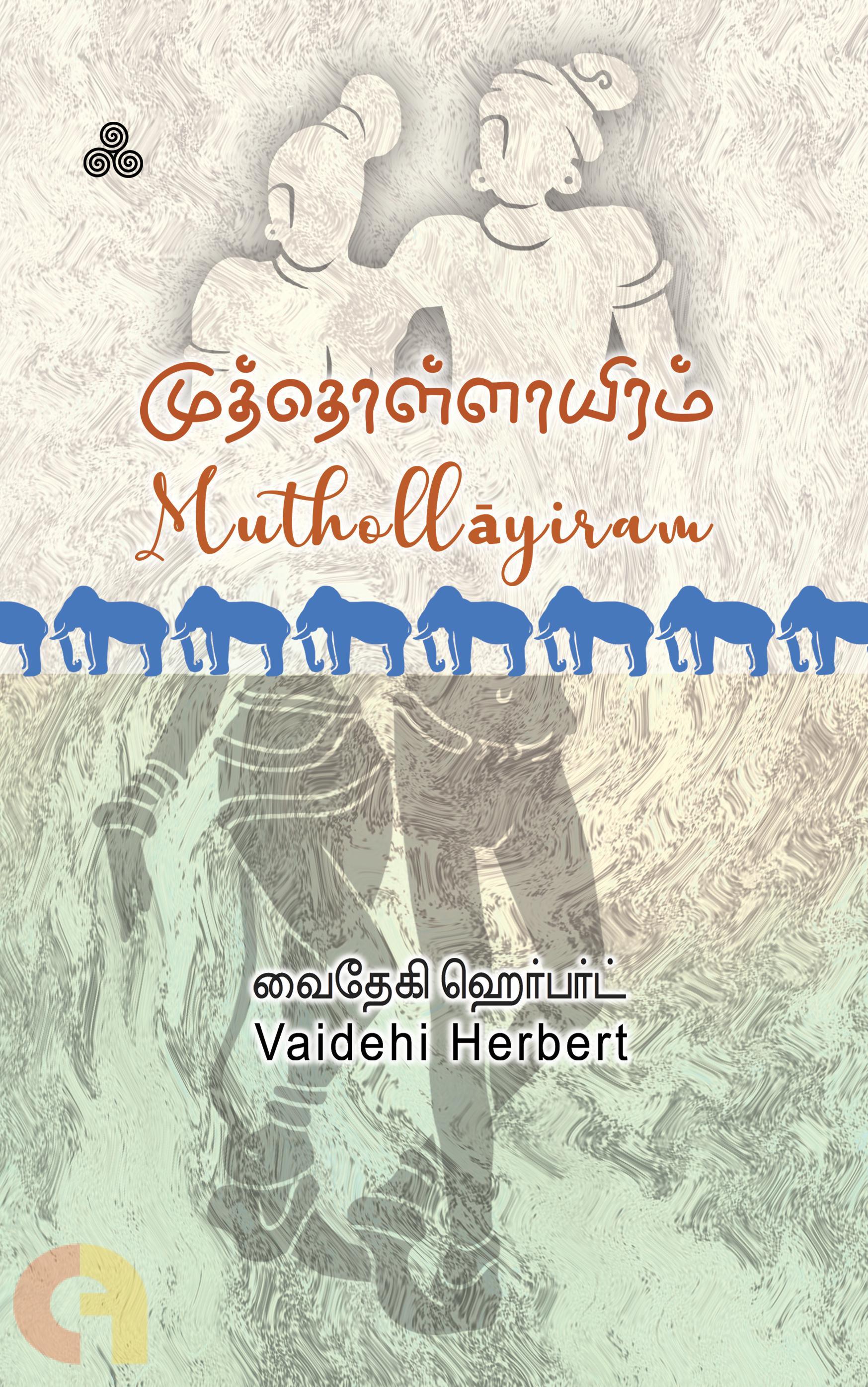 Muthollayiram - முத்தொள்ளாயிரம்
