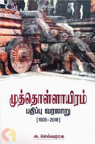 முத்தொள்ளாயிரம் பதிப்பு வரலாறு (1905-2018)