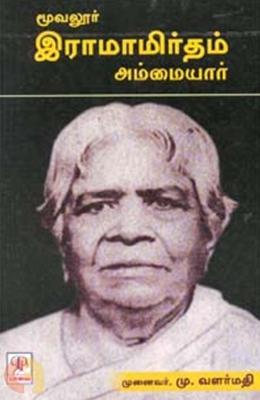 மூவலூர் இராமாமிர்தம் அம்மையார்