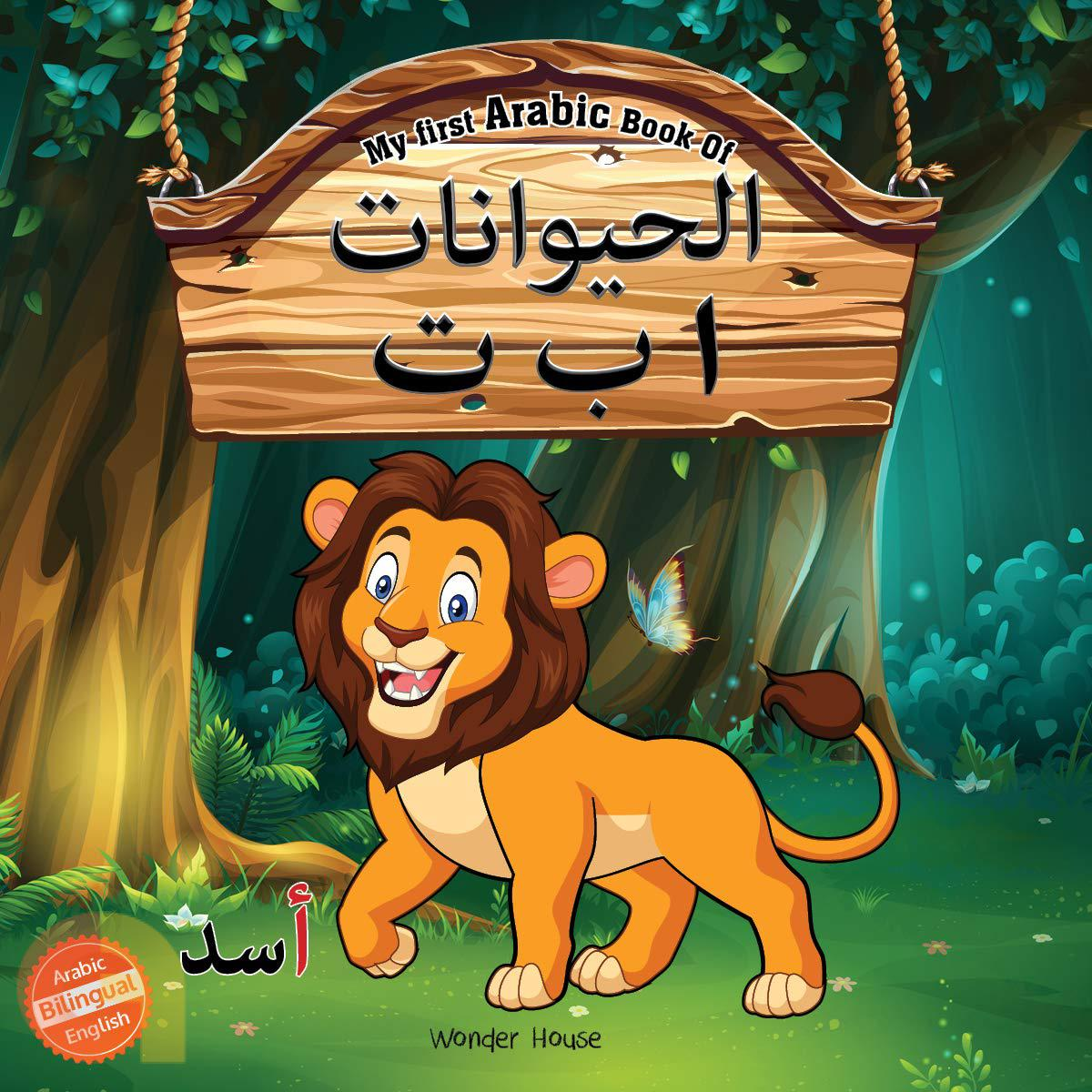 My first Arabic book of Animal ABC