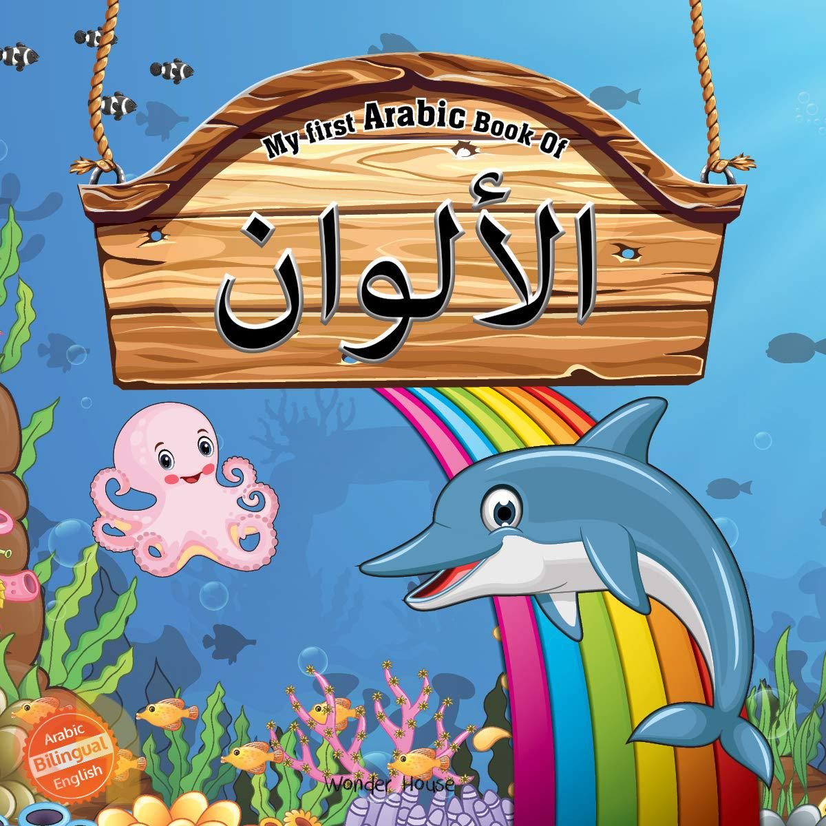 My first Arabic book of Colours