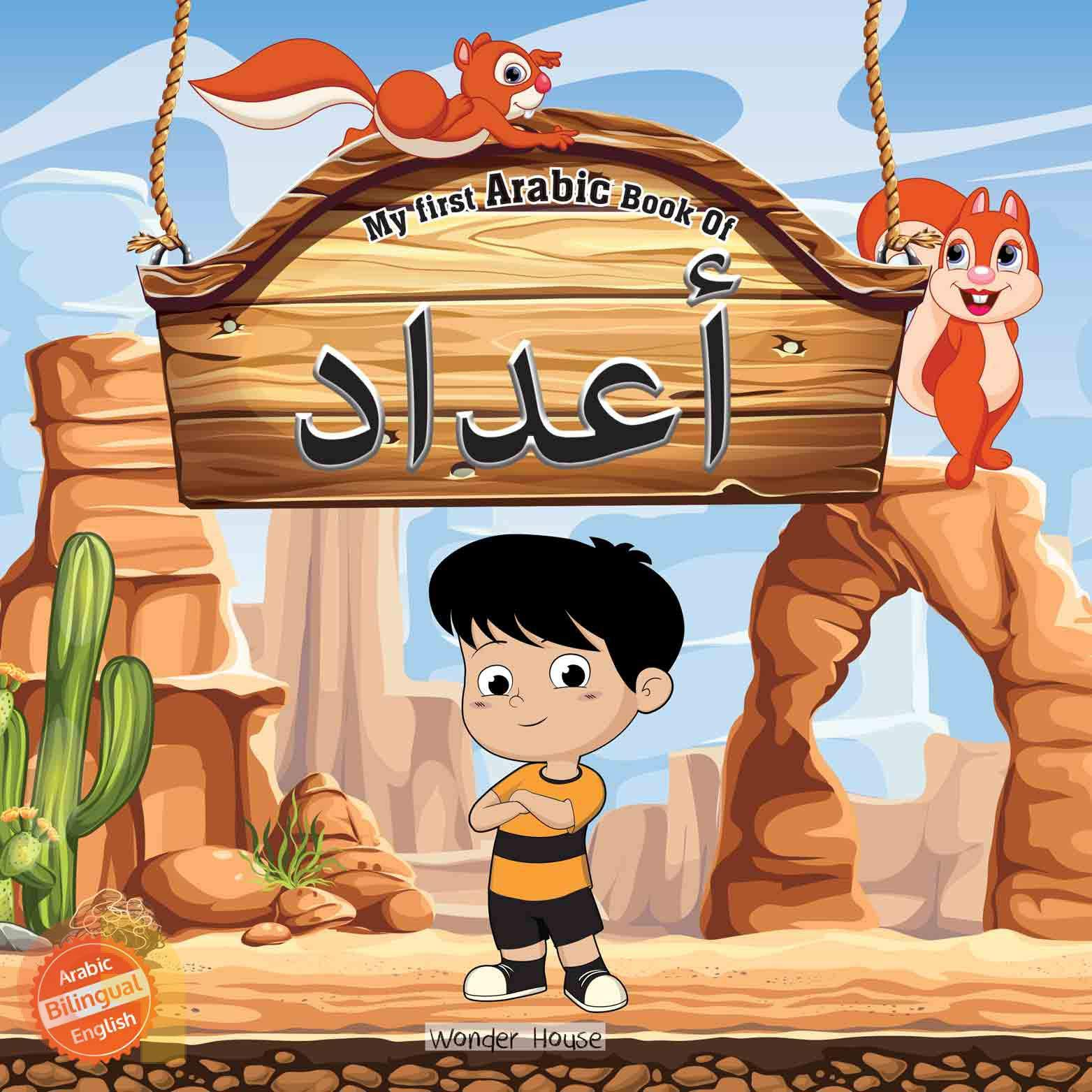 My first Arabic book of Numbers