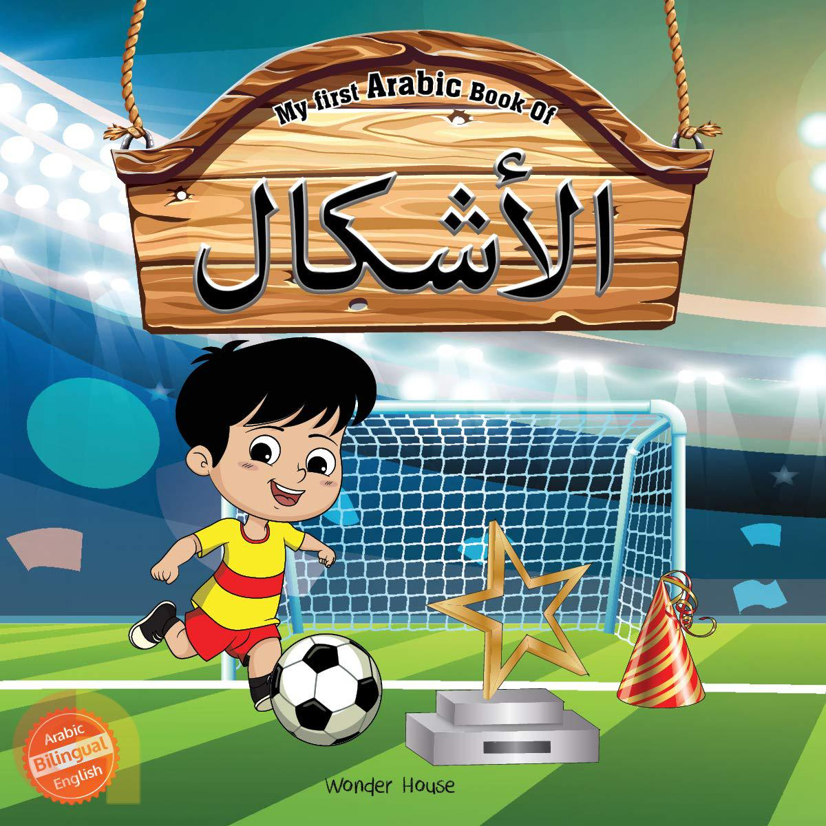 My first Arabic book of Shapes