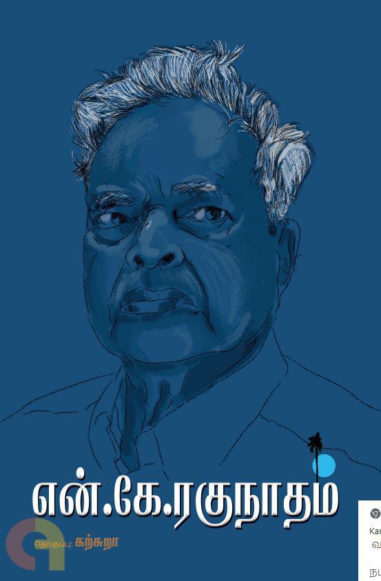 என். கே. ரகுநாதம்