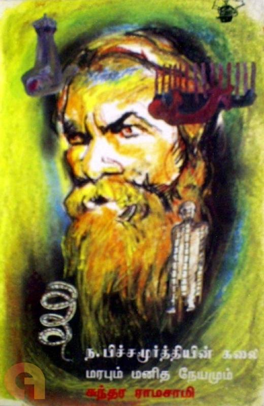 ந. பிச்சமூர்த்தியின் கலை