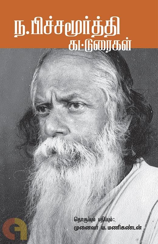 ந. பிச்சமூர்த்தி கட்டுரைகள்