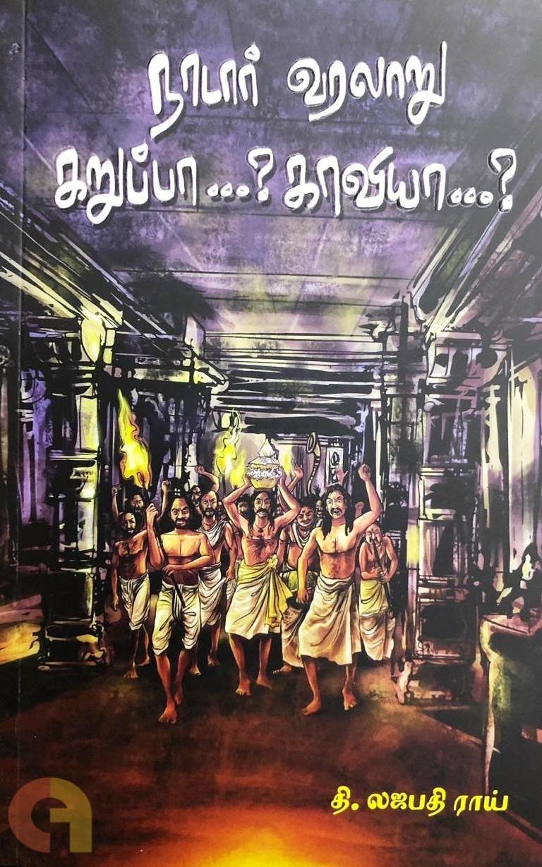 நாடார் வரலாறு: கறுப்பா...? காவியா...?
