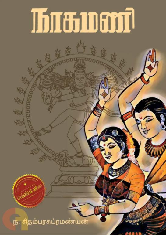 நாகமணி