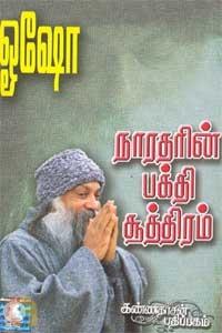 நாரதரின் பக்தி சூத்திரம் (பாகம் 1)
