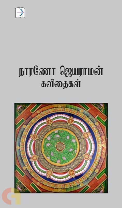 நாரணோ ஜெயராமன் கவிதைகள்