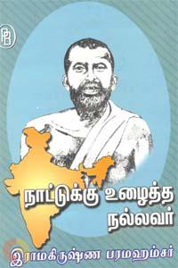 நாட்டுக்கு உழைத்த நல்லவர் இராமகிருஷ்ண பரமஹம்சர்