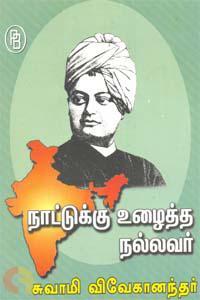 நாட்டுக்கு உழைத்த நல்லவர் சுவாமி விவேகானந்தர்
