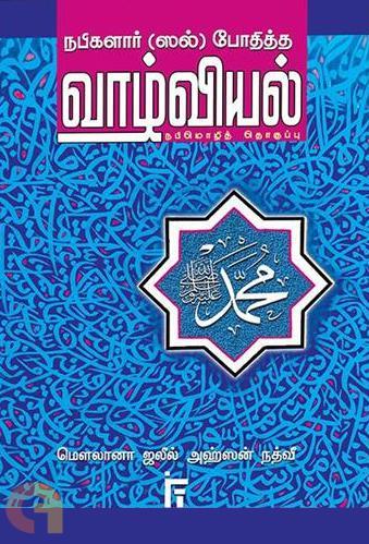நபிகளார் (ஸல்) போதித்த வாழ்வியல்