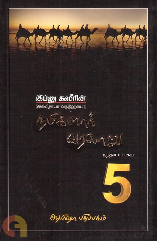 நபிகளார் வரலாறு - 1  (ஐந்தாம் பாகம்)