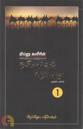 நபிமார்கள் வரலாறு (முதல் பாகம்)