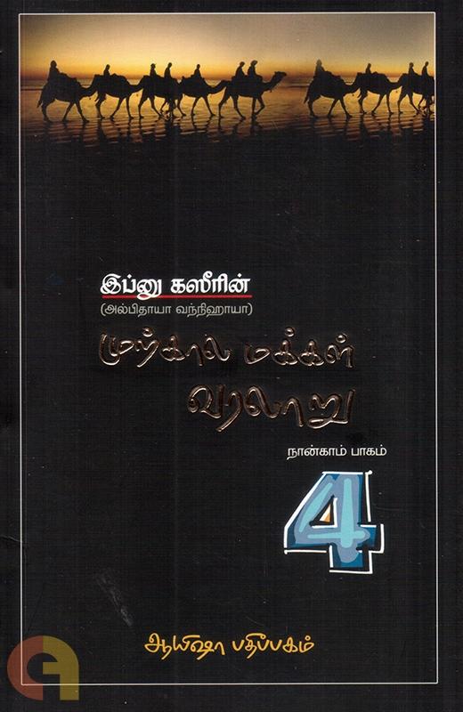 முற்கால மக்கள் வரலாறு (நான்காம் பாகம்)