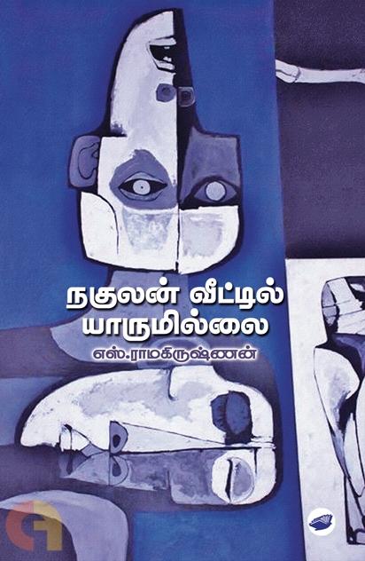 நகுலன் வீட்டில் யாருமில்லை (தேசாந்திரி)