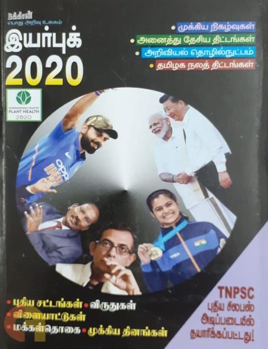 நக்கீரன் இயர்புக் 2020