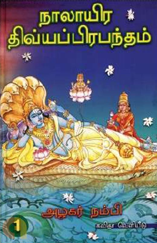 நாலாயிர திவ்யப்பிரபந்தம் (நான்கு தொகுதிகள்)