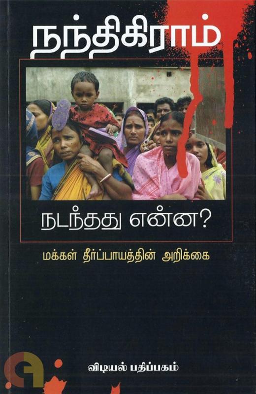 நந்திகிராம்:நடந்தது என்ன?