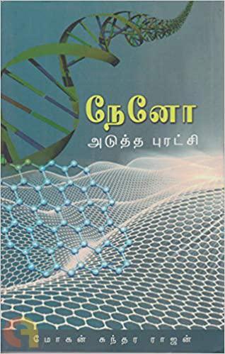 நேனோ - அடுத்த புரட்சி