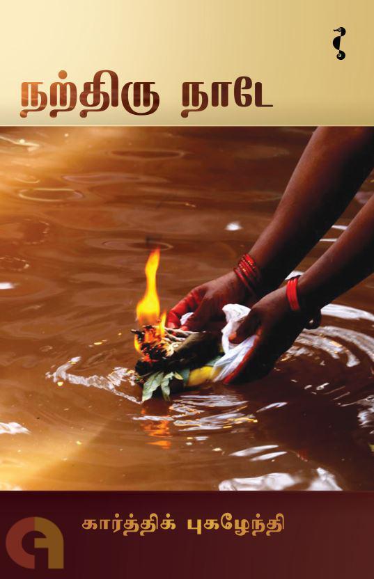 நற்திரு நாடே