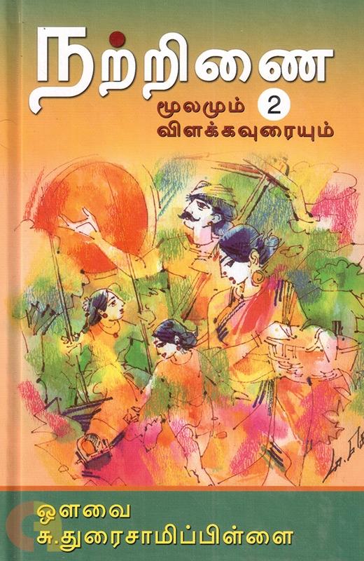 நற்றிணை மூலமும் விளக்கவுரையும் - பாகம் 2