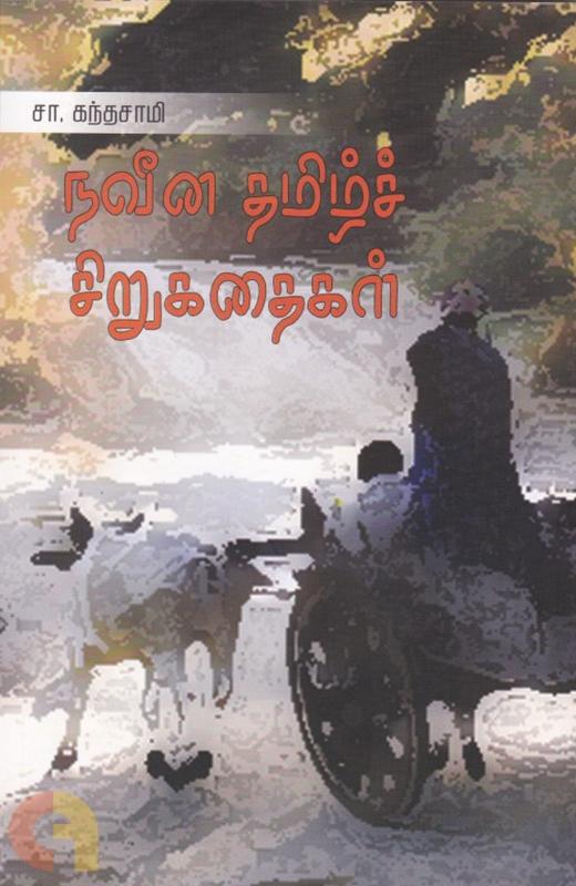 நவீன தமிழ்ச் சிறுகதைகள்