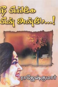 நீ எங்கே என் அன்பே