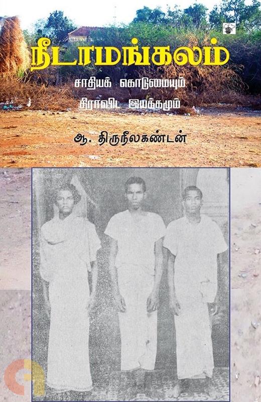 நீடாமங்கலம்: சாதியக் கொடுமையும் திராவிட இயக்கமும்