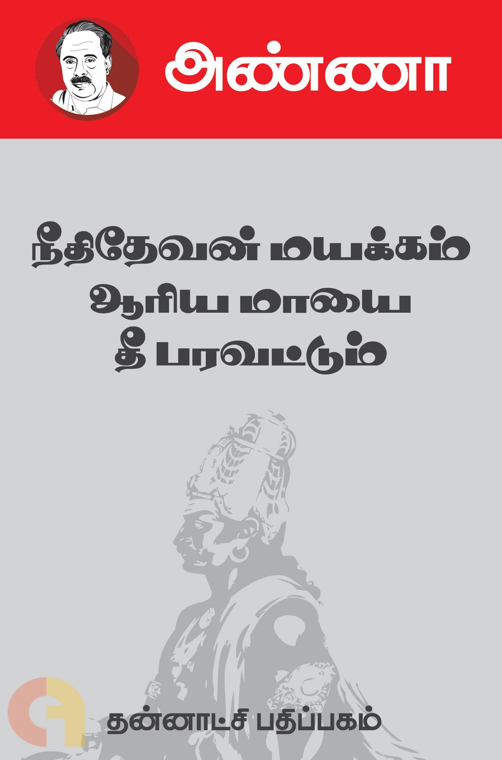 நீதிதேவன் மயக்கம், ஆரிய மாயை, தீ பரவட்டும்