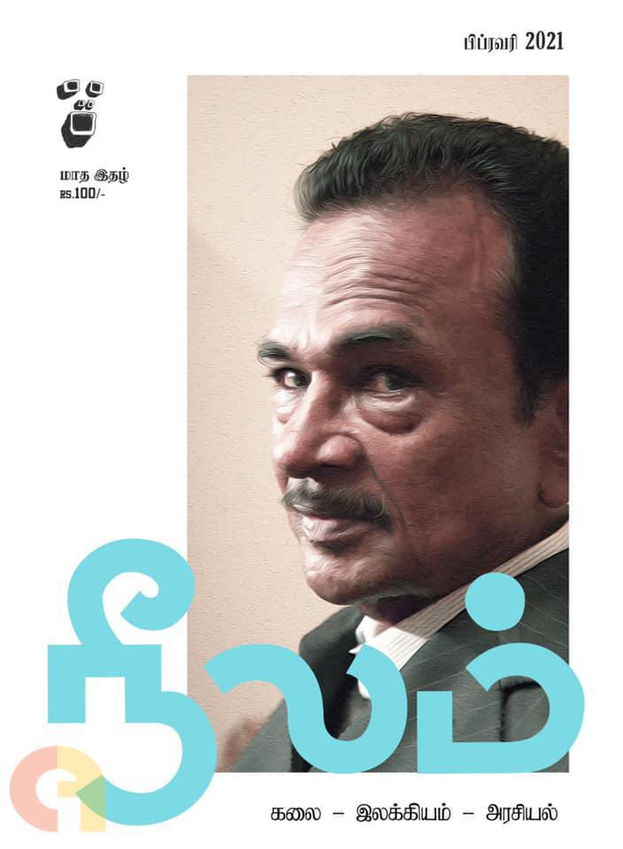 நீலம் (பிப்ரவரி 2021)