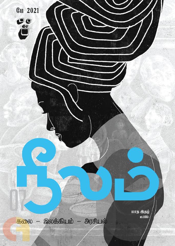 நீலம் (மே 2021)