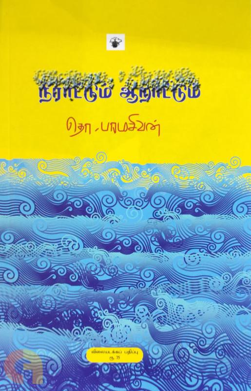 நீராட்டும் ஆராட்டும் (விலையடக்கப் பதிப்பு)