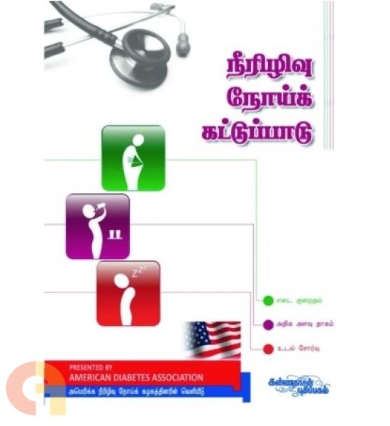 நீரிழிவு நோய்க் கட்டுப்பாடு: அமெரிக்கன் டயாபெடிஸ் அசோசியேஷன்